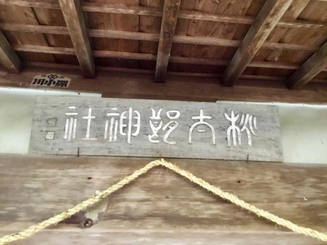 愛知県桃太郎神社の本殿