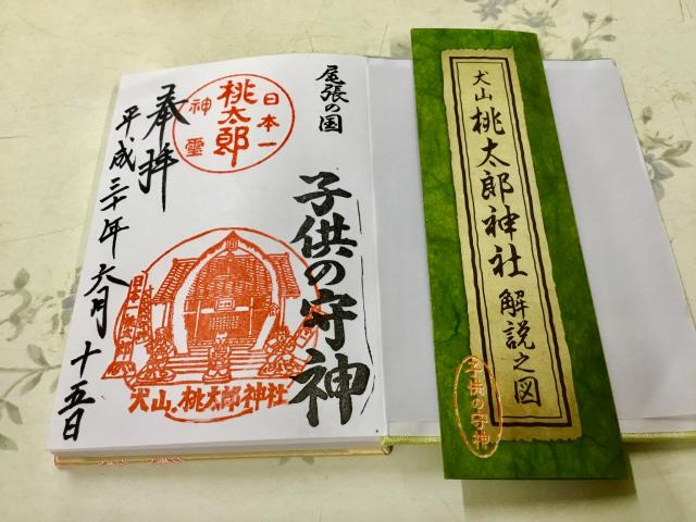 愛知県桃太郎神社の御朱印
