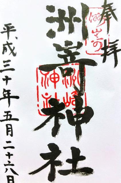 愛知県洲崎神社の御朱印