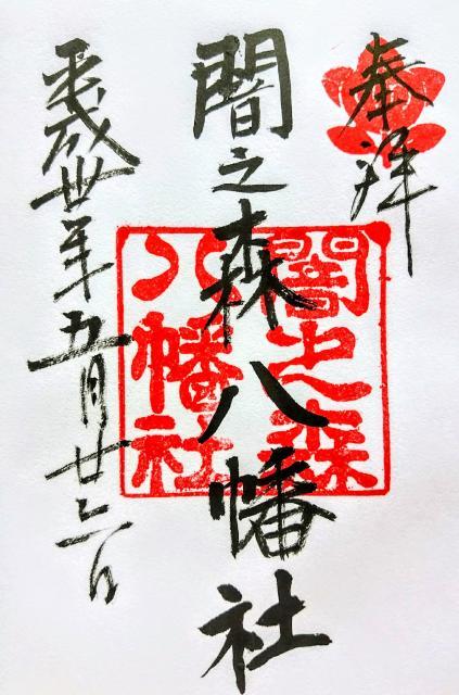 愛知県八幡社(闇之森八幡社)の御朱印