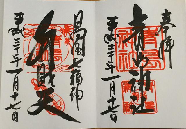宮崎県青島神社(青島神宮)の御朱印