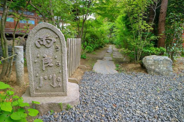 資福禅寺の庭園