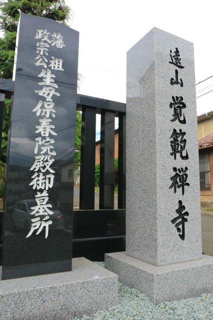 覚範寺の建物その他