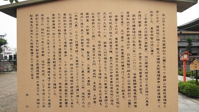 滿福寺の歴史