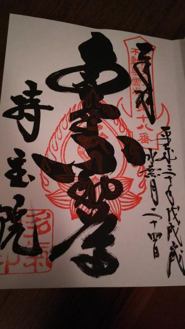 栃木県持寳院(多気不動尊)の御朱印