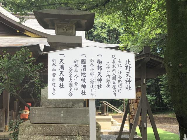 物部天神社・國渭地祇神社・天満天神社の歴史