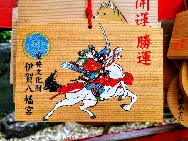 伊賀八幡宮(愛知県北岡崎駅) - 絵馬の写真