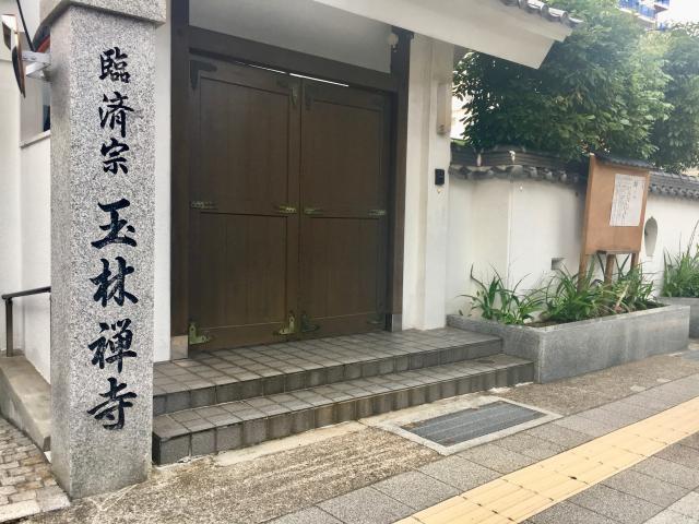 海神社の近くの神社お寺|玉林寺
