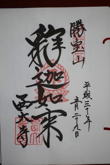 奈良県西大寺の御朱印