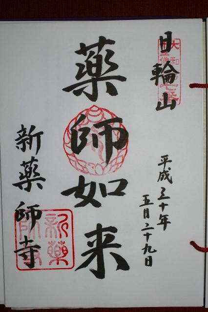 奈良県新薬師寺の御朱印