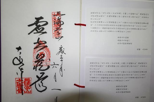 奈良県大安寺の御朱印
