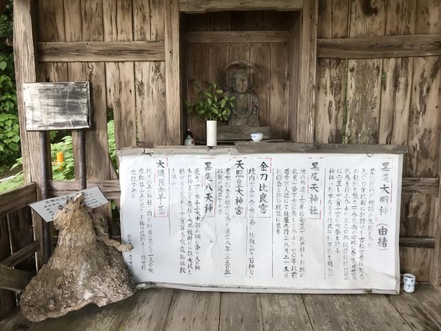 黒尾神社の建物その他