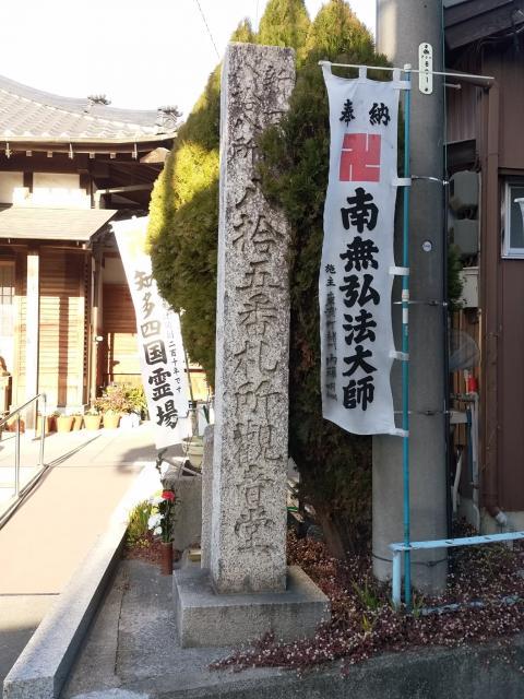 愛知県慈悲山 清水寺の写真