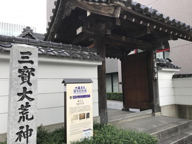 龍宮寺の山門