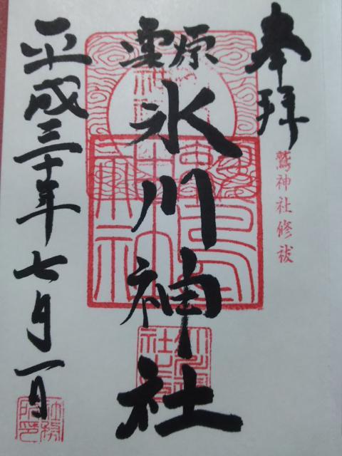 東京都栗原氷川神社の御朱印