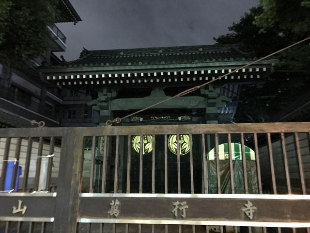 萬行寺の山門