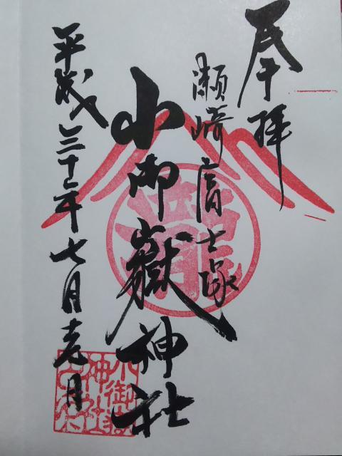 埼玉県浅間神社の御朱印