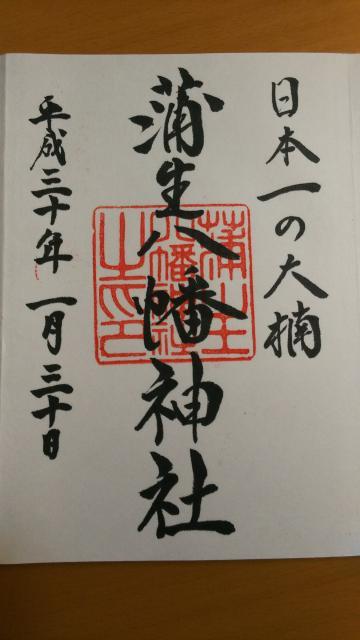 鹿児島県蒲生八幡神社の御朱印