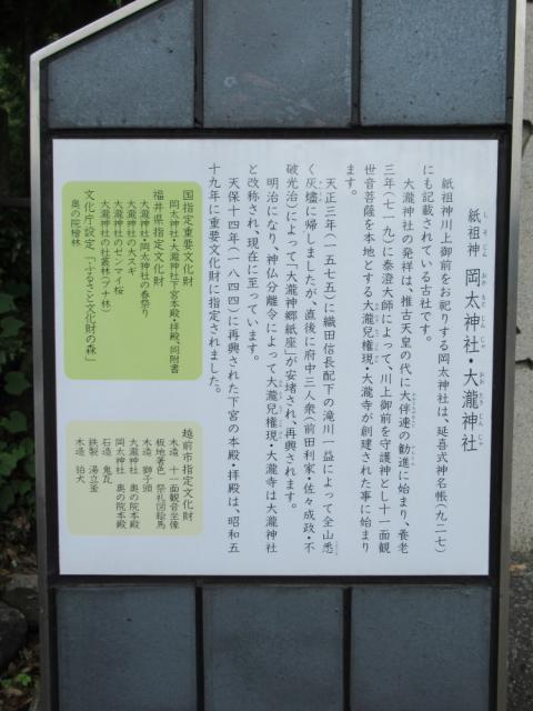 大瀧神社・岡太神社の建物その他