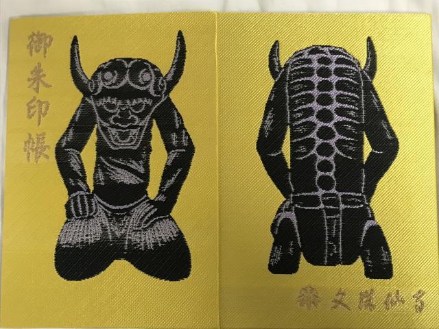 文殊仙寺の御朱印帳