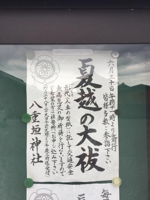 八重垣神社のお祭り