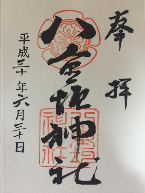 岐阜県八重垣神社の御朱印