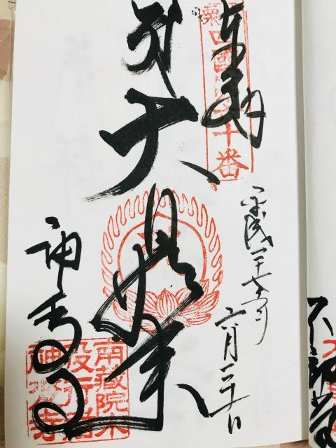 福岡県南蔵院の御朱印