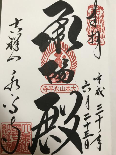福井県永平寺の御朱印