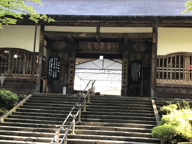 福井県永平寺の山門