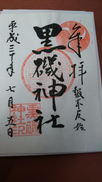 栃木県黒磯神社の御朱印