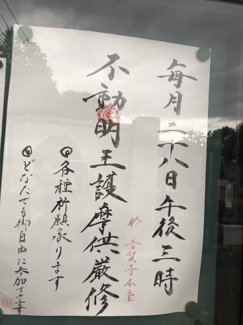 普賢寺の建物その他