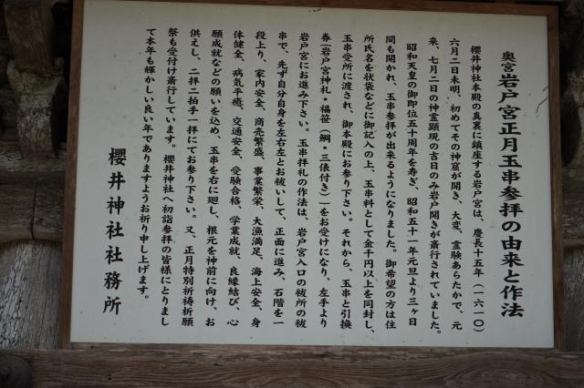 櫻井神社(福岡県波多江駅) - 歴史の写真