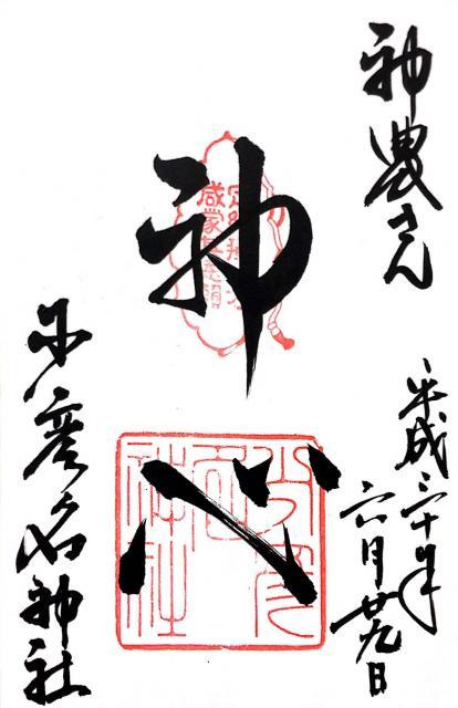 大阪府少彦名神社の御朱印