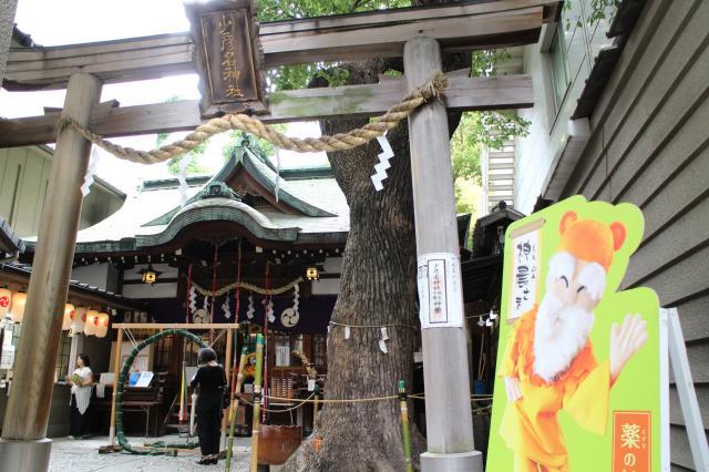 少彦名神社(大阪府北浜駅) - 鳥居の写真