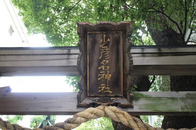 大阪府少彦名神社の鳥居