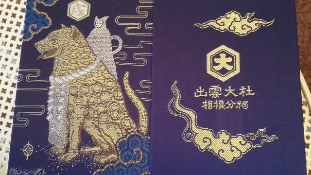 出雲大社相模分祠のご朱印帳(神奈川県秦野駅)