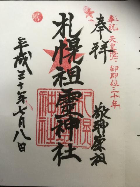 三吉神社の近くの神社お寺|札幌祖霊神社
