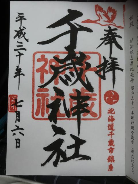 北海道千歳神社の御朱印
