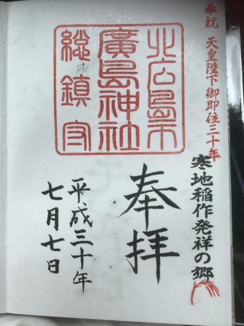 北海道廣島神社の御朱印