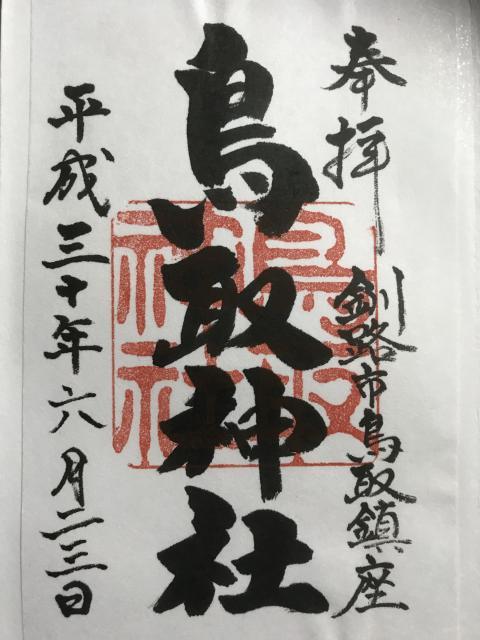 鳥取神社の御朱印