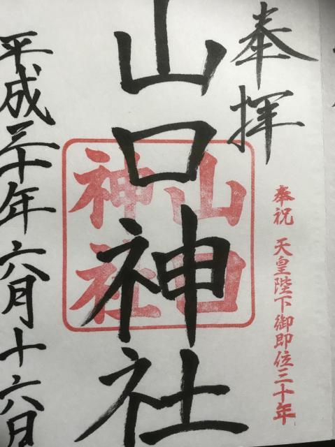 北海道手稲神社の御朱印