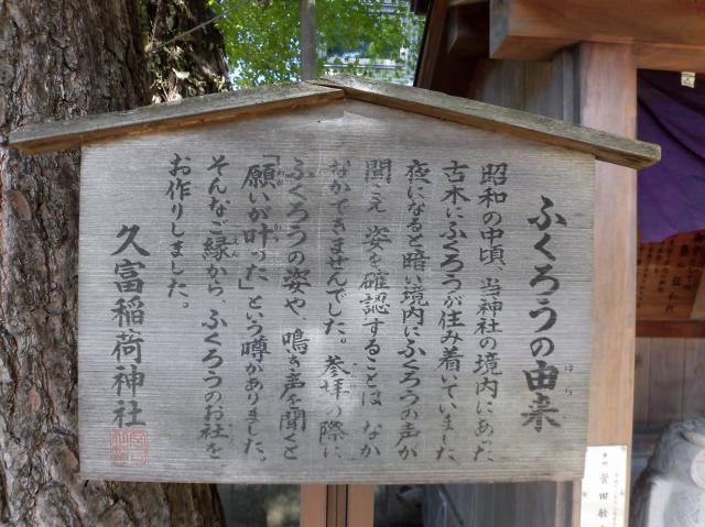 久富稲荷神社の歴史