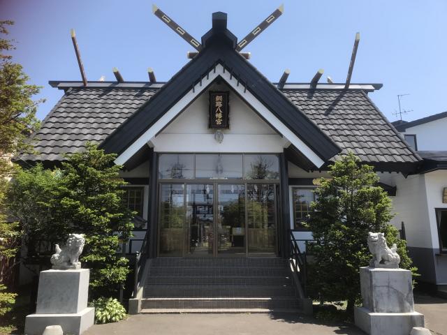 釧路八幡宮の本殿