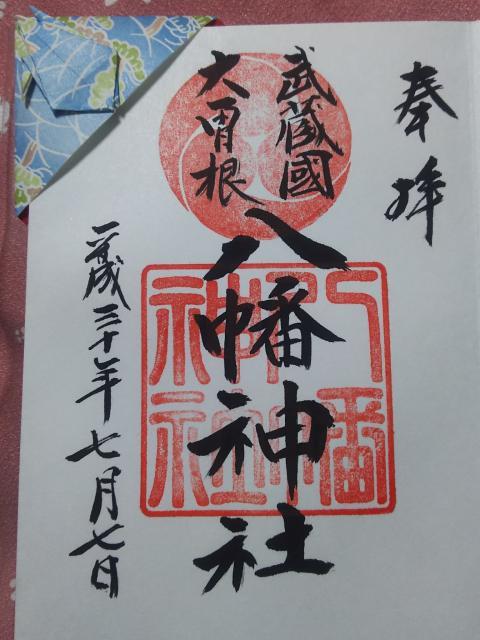大曽根八幡神社の御朱印