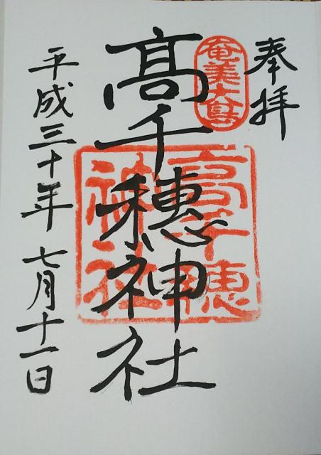 鹿児島県高千穂神社の御朱印