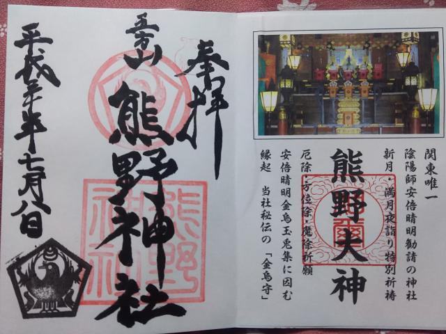 立石熊野神社の御朱印