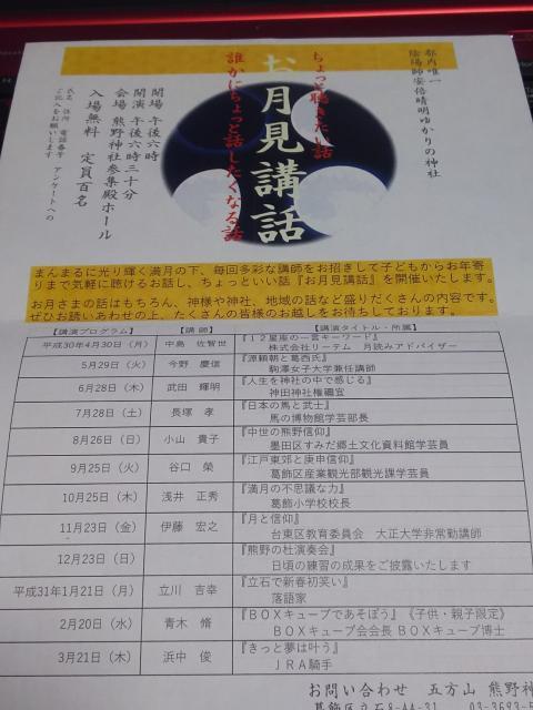 立石熊野神社(東京都青砥駅) - 体験その他の写真