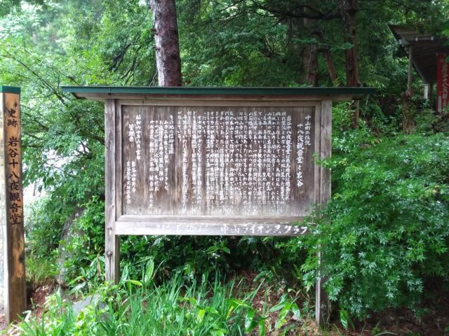 日月寺の歴史