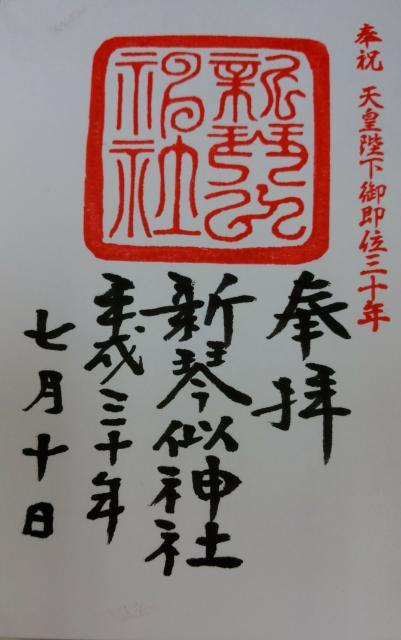 北海道新琴似神社の御朱印