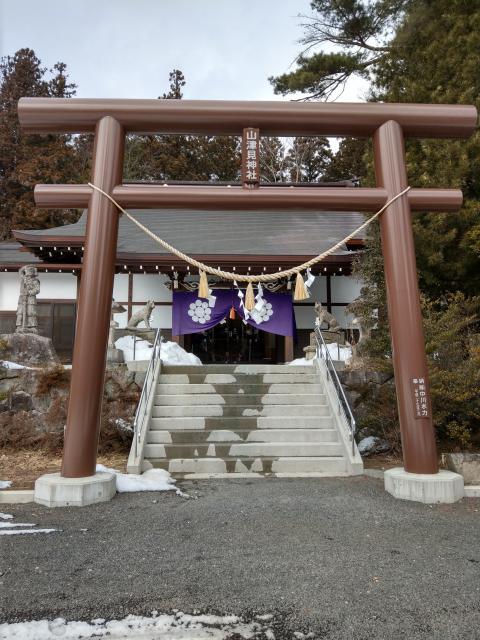 福島県山津見神社の鳥居